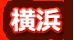 横浜ソープ徹底攻略
